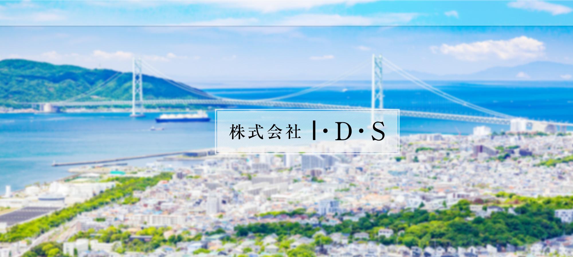 株式会社I・D・S